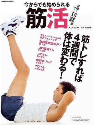 cover image of 今からでも始められる筋活 目標!カラダ年齢マイナス20歳 筋トレすれば4週間で体は変わる!