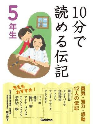 cover image of 10分で読める伝記 5年生
