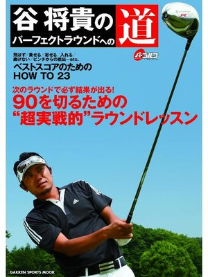 cover image of 谷将貴のパーフェクトラウンドへの道: 本編
