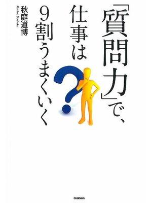 cover image of 「質問力」で、仕事は9割うまくいく