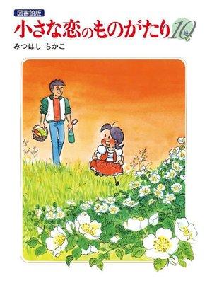 cover image of 小さな恋のものがたり 電子特別編集版: 第10巻
