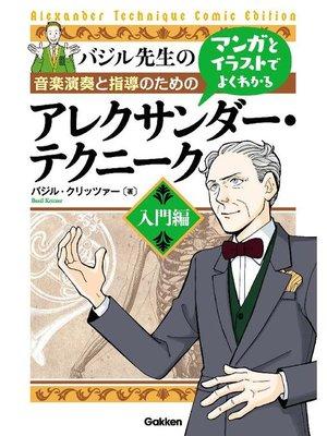 cover image of マンガとイラストでよくわかるアレクサンダー・テクニーク 入門編 音楽演奏と指導のための