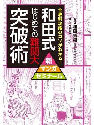 cover image of 和田式 はじめての難関大突破術