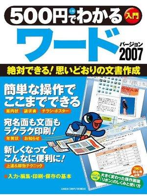 cover image of 500円でわかるワード2007