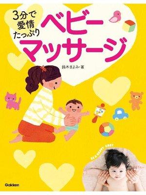 cover image of 3分で愛情たっぷり! ベビーマッサージ: 本編