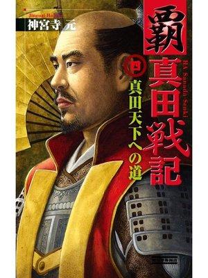 cover image of 覇 真田戦記4 真田天下への道
