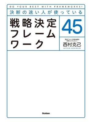 cover image of 決断の速い人が使っている 戦略決定フレームワーク45