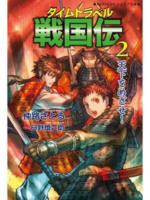 cover image of タイムトラベル戦国伝2 天下をめざせ!