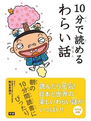 cover image of 10分で読めるわらい話