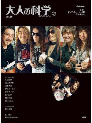 cover image of 大人の科学マガジン Vol.26(ミニエレキギター): 本編