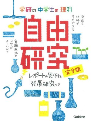 cover image of 中学生の理科 自由研究 完全版
