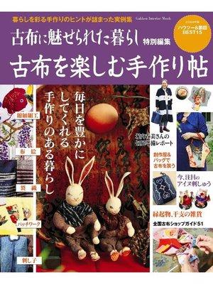 cover image of 古布を楽しむ手作り帖: 本編