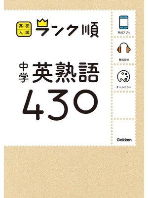 cover image of 中学英熟語430 音声&アプリをダウンロードできる!: 本編