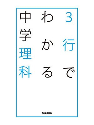 cover image of 3行でわかる中学理科