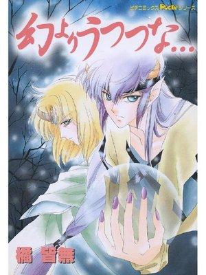 cover image of 幻よりうつつな・・・: 本編