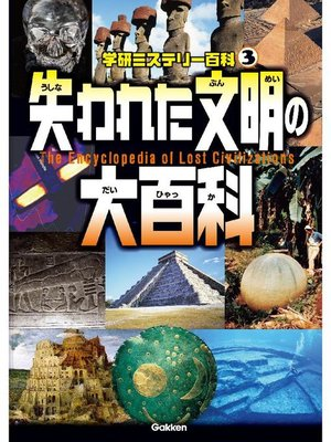cover image of 失われた文明の大百科: 本編