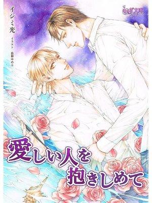 cover image of 愛しい人を抱きしめて: 本編