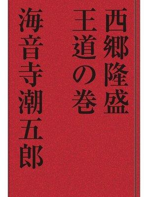 cover image of 西郷隆盛 王道の巻: 本編