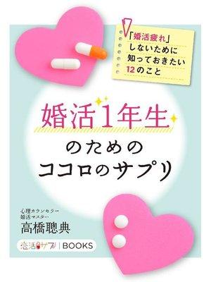 cover image of 婚活1年生のためのココロのサプリ 「婚活疲れ」しないために知っておきたい12のこと: 本編