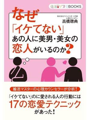 cover image of なぜ「イケてない」あの人に美男・美女の恋人がいるのか?: 本編