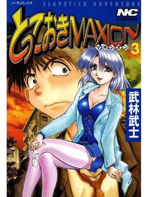 cover image of とっておきMAXION: 3巻