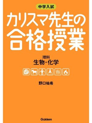 cover image of 理科-生物・化学: 本編