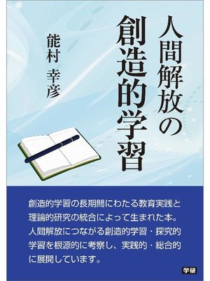 cover image of 人間解放の創造的学習: 本編