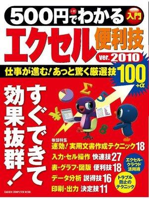 cover image of 500円でわかる エクセル2010便利技: 本編