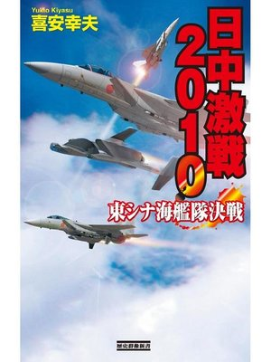 cover image of 日中激戦2010 東シナ海艦隊決戦