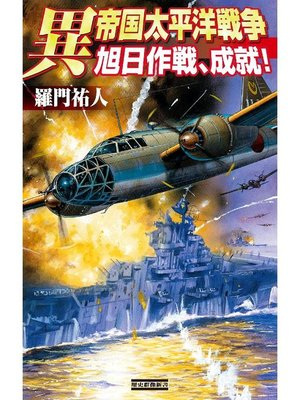 cover image of 異帝国太平洋戦争 旭日作戦、成就!