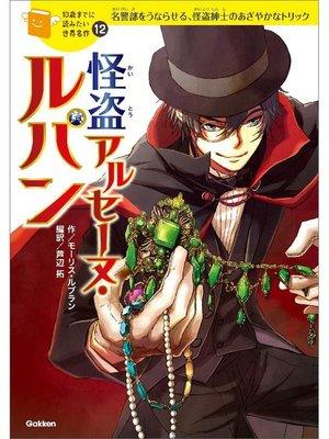 cover image of 怪盗アルセーヌ・ルパン