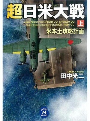 cover image of 超日米大戦 上