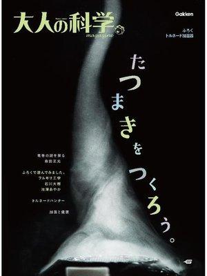 cover image of 大人の科学マガジン トルネード加湿器: 本編