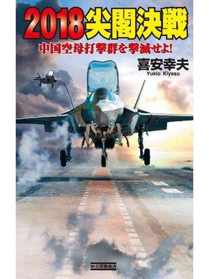 cover image of 2018尖閣決戦 中国空母打撃群を撃滅せよ!