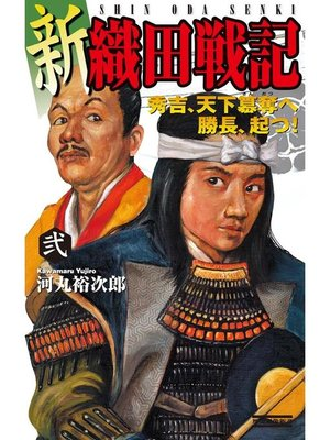 cover image of 新 織田戦記 弐 秀吉、天下簒奪へ 勝長、起つ!
