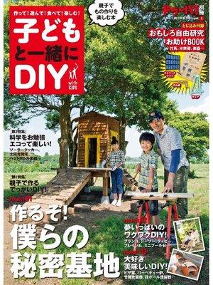 cover image of 子どもと一緒にDIY: 本編
