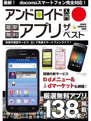 cover image of アンドロイド 入門 最新&無料 アプリ ザ★ベスト