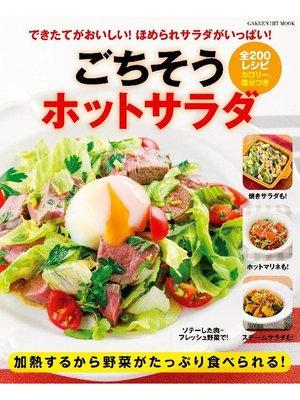 cover image of ごちそうホットサラダ