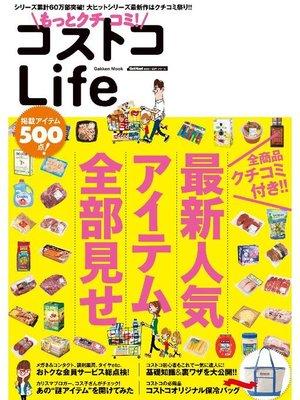 cover image of もっとクチコミ! コストコLife