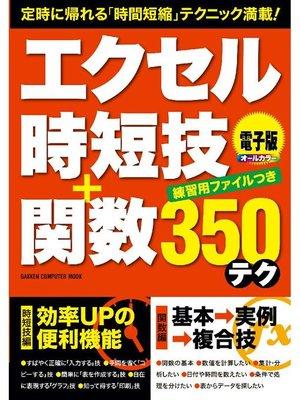 cover image of エクセル時短技+関数350テク