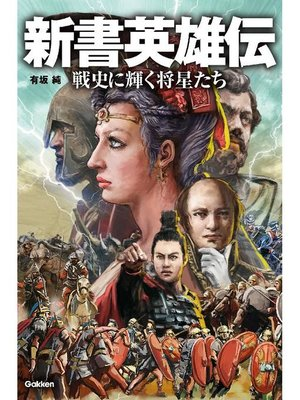 cover image of 新書英雄伝: 本編