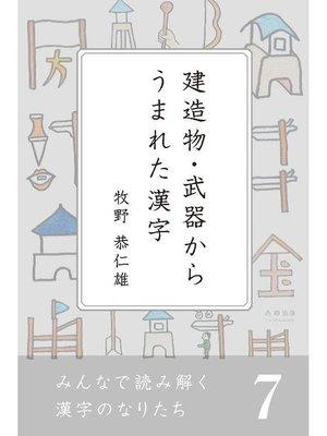 cover image of みんなで読み解く漢字のなりたち7 建造物・武器からうまれた漢字: 本編