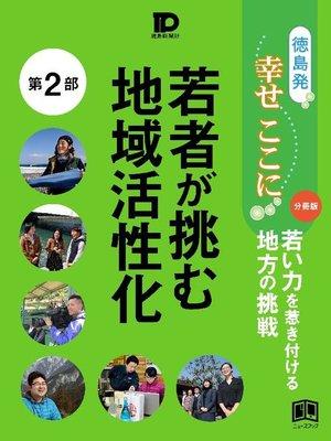 cover image of 徳島発幸せここに分冊版第2部 若者が挑む地域活性化: 本編