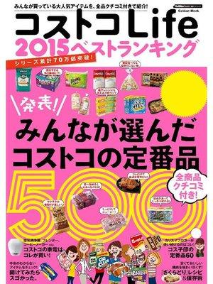 cover image of コストコLife 2015 ベストランキング