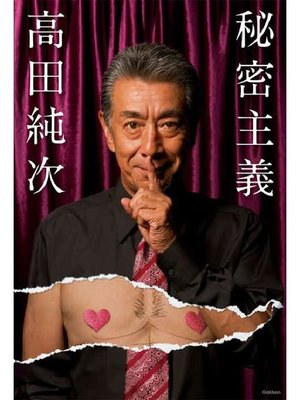 cover image of 秘密主義