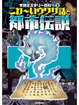cover image of こわ~いウワサ話と都市伝説: 本編