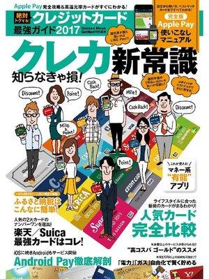 cover image of 絶対トクする! クレジットカード最強ガイド 2017: 本編