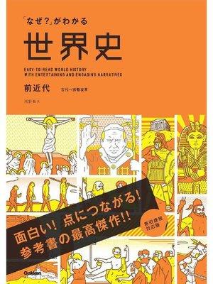 cover image of 「なぜ?」がわかる世界史 前近代(古代~宗教改革): 本編