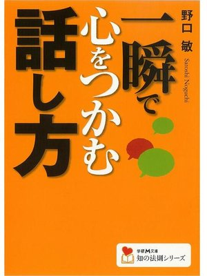 cover image of 一瞬で心をつかむ話し方