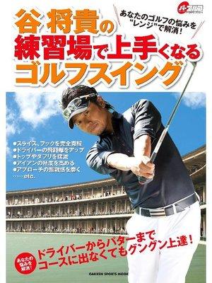 cover image of 谷将貴の練習場で上手くなるゴルフスイング: 本編